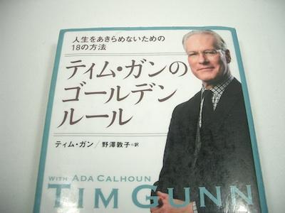 ティム・ガン ファッションチェック ゴールデンルール