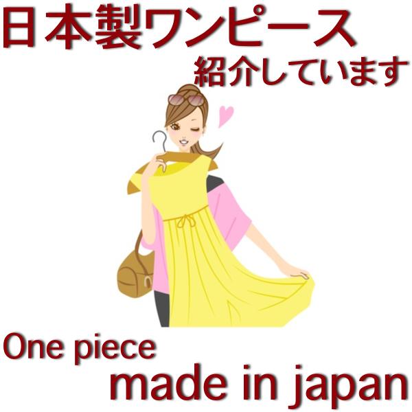 日本製 ワンピース 紹介中