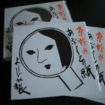 あぶらとり紙は京都よーじや最強/でも皮脂が減ったら「紙おしろい」がいいかも?