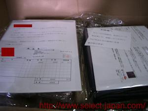 申し込み書類と袋のセット