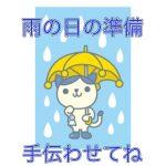 【日本製レイングッズ】雨の日に持っていたいアイテム【最新版】