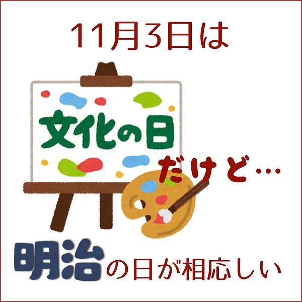 11月3日は「文化の日」ではなく...