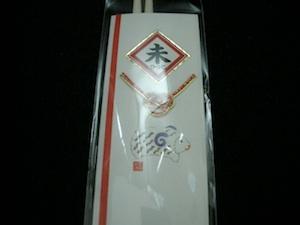 日本製の祝い箸/未(ひつじ)