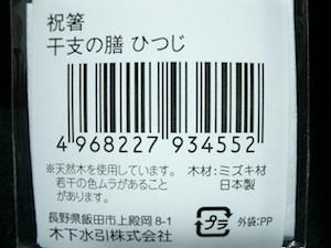 日本製の祝い箸/干支袋(裏)