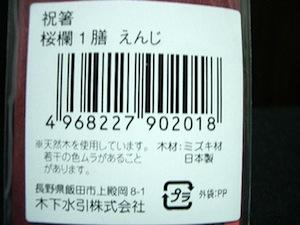 日本製の祝い箸/和風袋