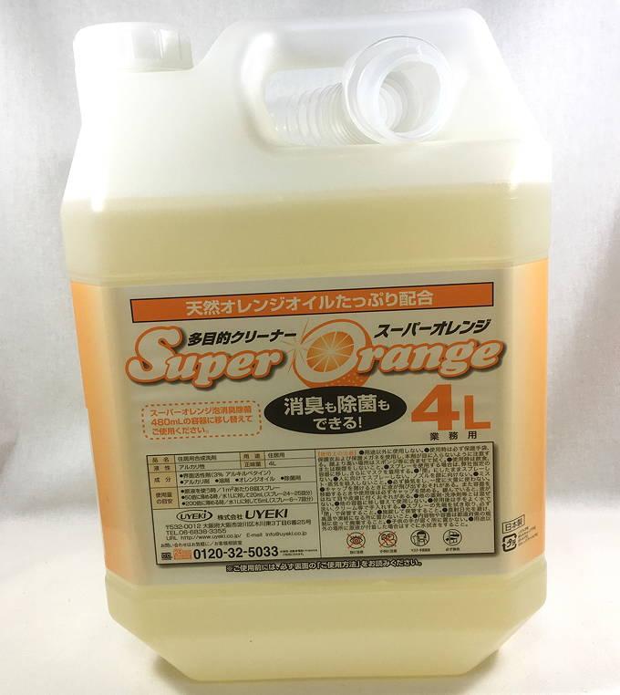 ウエキ UYEKI スーパーオレンジ 日本製 made in japan