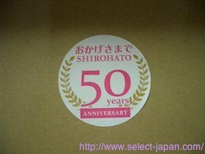 SHIROHATO_3