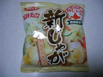コイケヤ 小池屋 ポテトチップス