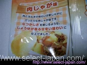 コイケヤ ポテトチップス 肉じゃが味 国産じゃがいも