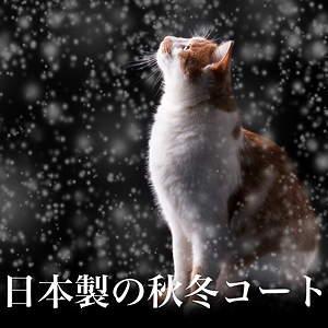 秋冬 アウター 日本製 made in japan