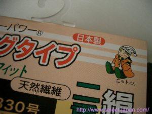 日本製レッグウォーマー