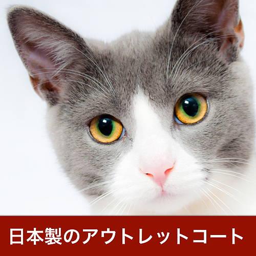 日本製 アウトレット アウター コート