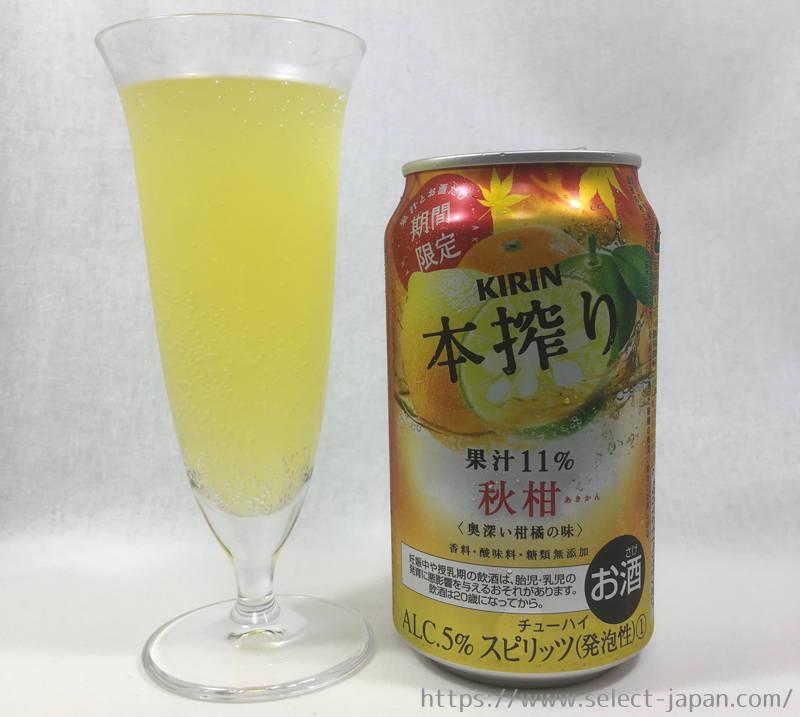 KIRIN キリン 本搾り チューハイ 秋柑 2018 期間限定