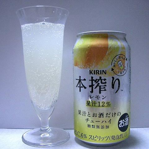 KIRIN キリン 本絞り チューハイ レモン