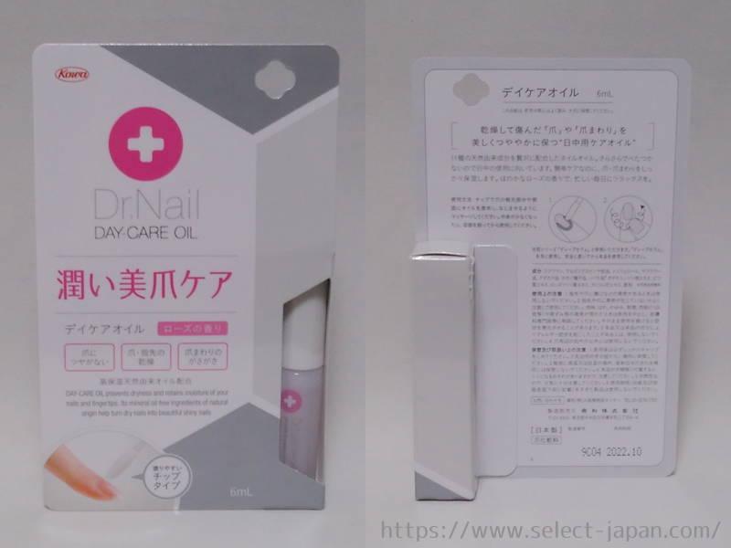 興和 コーワ ドクターネイル デイケアオイル 口コミ 感想 効果 日本製 Dr.Nail
