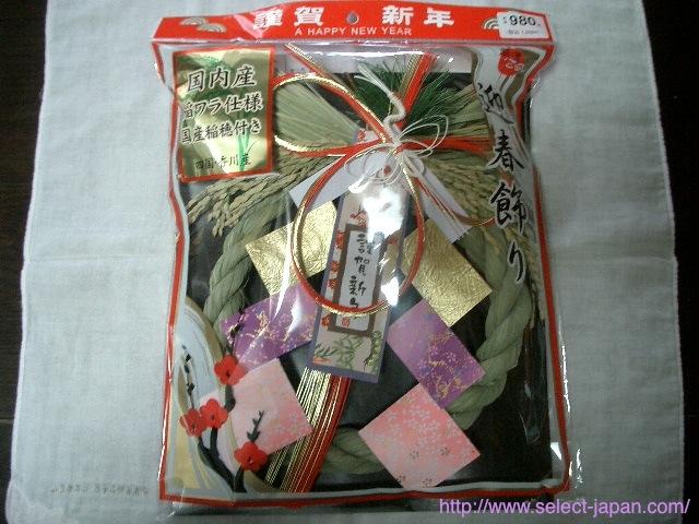 日本製正月飾り