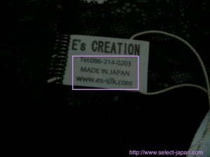 日本製の絹のショーツ