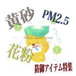 花粉とPM2.5対策