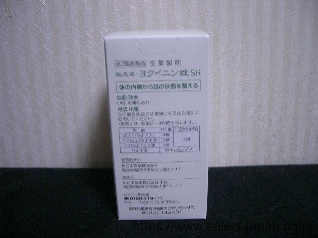 新日本製薬ヨクイニン錠SH