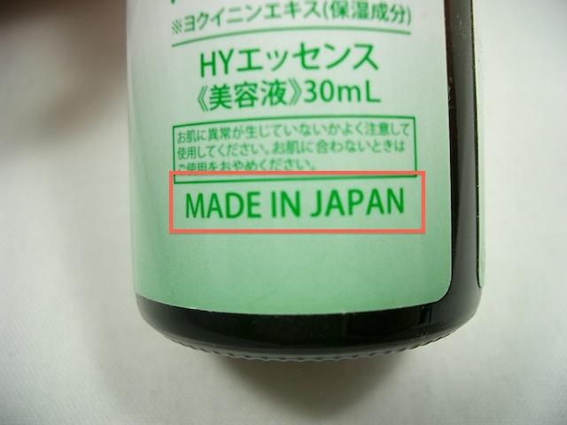そのまま!ハトムギエキス 日本製 made in japan イボ