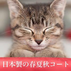日本製 春 夏 秋 コート アウター 羽織り物 アウトレット made in japan