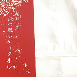 京都しるく 絹 シルク ボディタオル 絹羽二重 日本製 made in japan