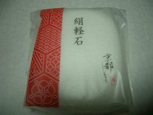 京都しるく絹軽石
