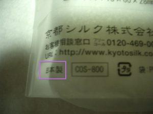 京都シルク絹軽石日本製