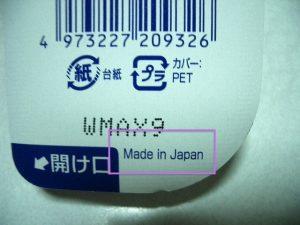 デンタルプロ made in japan