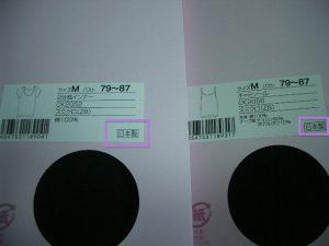 グンゼ 日本製印刷
