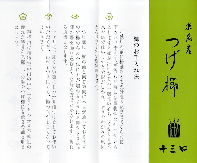 京都十三や柘植くしお手入れ方法