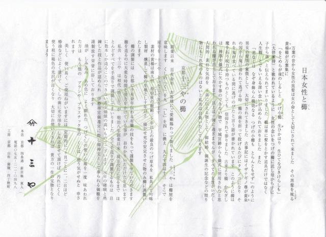 京都十三や 日本女性と櫛