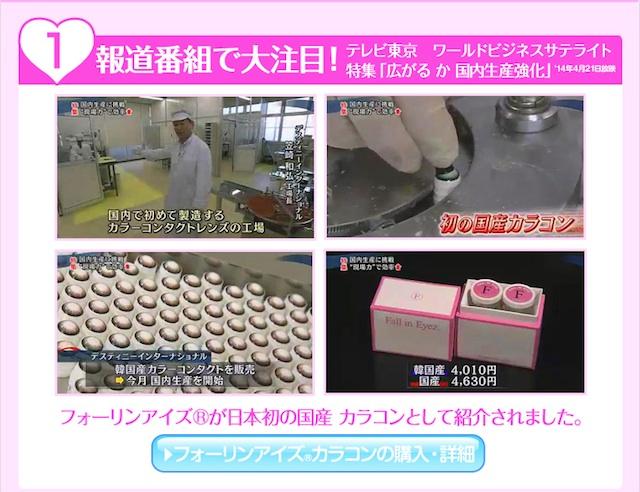 日本製 カラーコンタクトレンズ