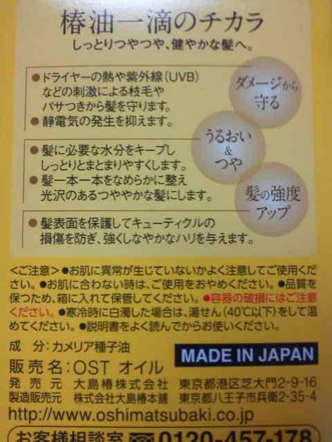 大島椿 日本製 説明文