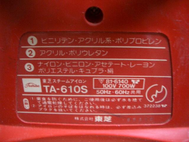 東芝アイロン TA-610S