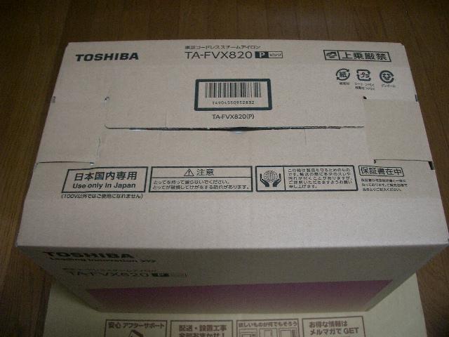 TA-FVX820 東芝アイロン