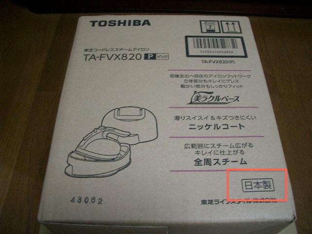 東芝アイロン 日本製 TA-FVX820