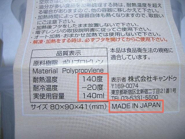 キャンドゥ 日本製 タッパー