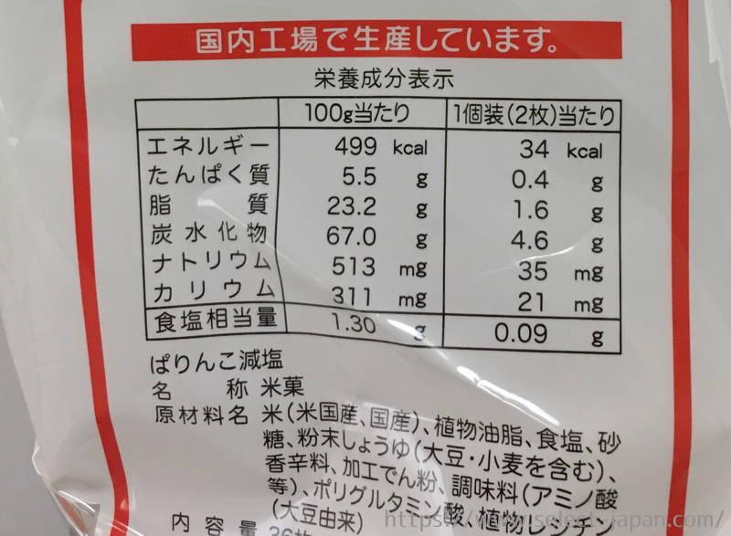 減塩 ぱりんこ 三幸製菓