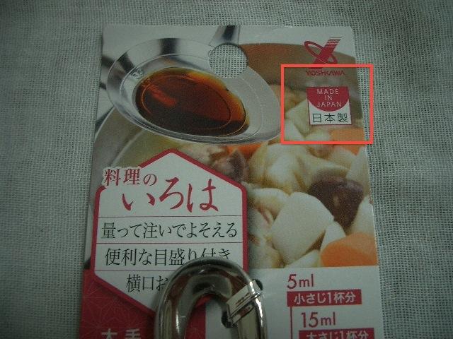 片口レードル 目盛り 日本製