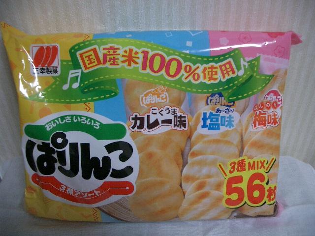 三幸製菓 ぱりんこ