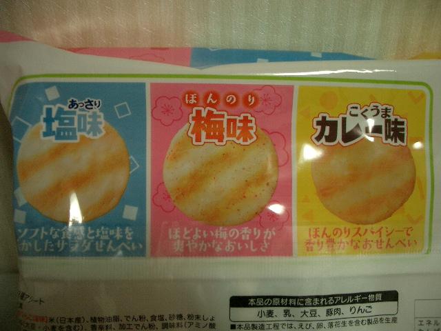 三幸製菓ぱりんこ 三種アソート