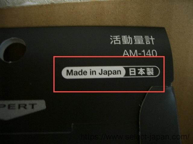 タニタカロリズム AM-140 made in japan
