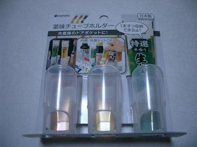 チューブホルダー 日本製