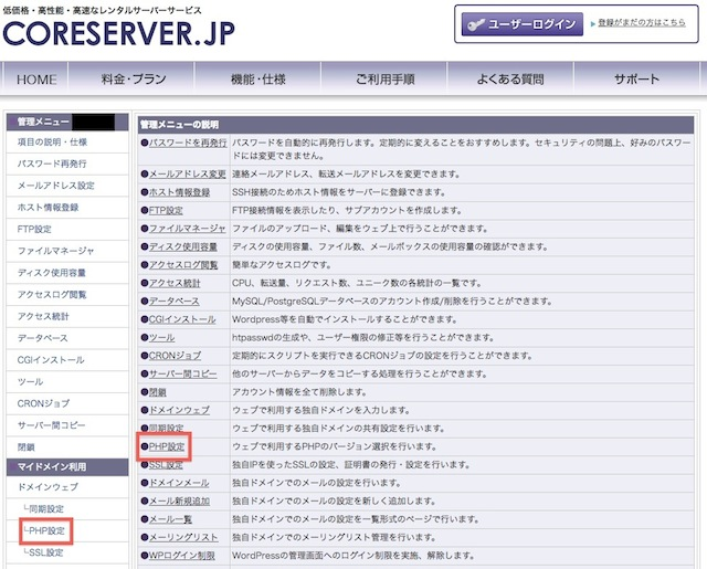 coreserver PHP設定