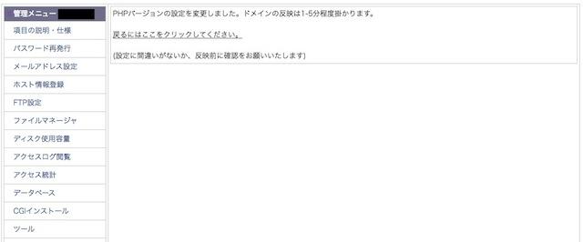 coreserver PHPバージョン変更