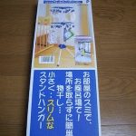 手洗いした下着から落ちる水滴問題解決に日本製室内設置型パラソルハンガー購入