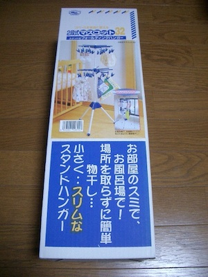 laundry drying hanger made in japan