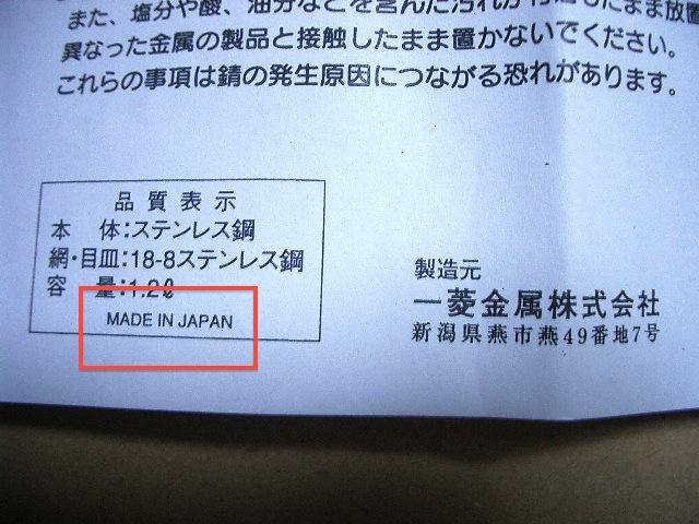 日本製のオイルポット