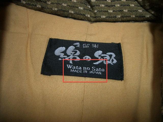 日本製 ちゃんちゃんこ 袖無し半纏